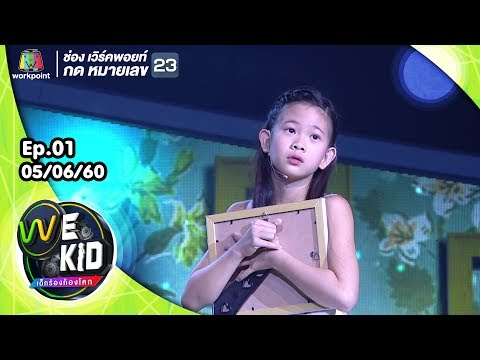 เพลง Ode to my family  น้องคริสต้า  We Kid Thailand เด็กร้องก้องโลก