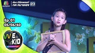 เพลง-ode-to-my-family-น้องคริสต้า-we-kid-thailand-เด็กร้องก้องโลก