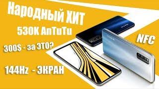 Прощайте Xiaomi и Realme! НОВЫЙ ТОП - Vivo iQOO Z1 смартфон мечты за 300$! Oneplus облажались