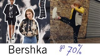 Распродажа в Bershka! Скидки до 70%