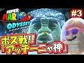 【Switch】砂漠ボス「アッチーニャ神」戦!スーパーマリオオデッセイ実況プレイ!! Part3