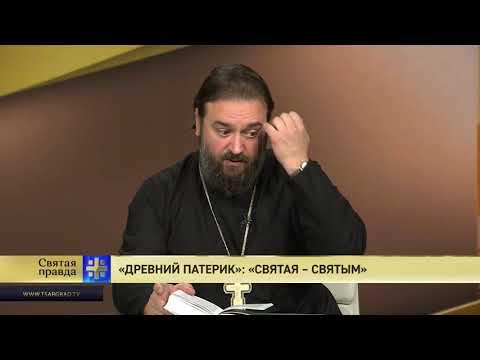 Протоиерей Андрей Ткачев. «Древний Патерик»: «Святая — святым»