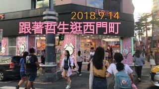 2018.9.14 跟著哲生逛西門町