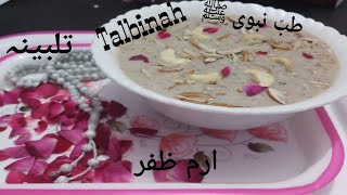 Talbinah/Arabian Sweet Dish-Ideal for Festivals/Amazing recipe from TIBB -E-NABAWI/Tasty n Healthy