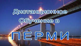 Дистанционное обучение в Перми
