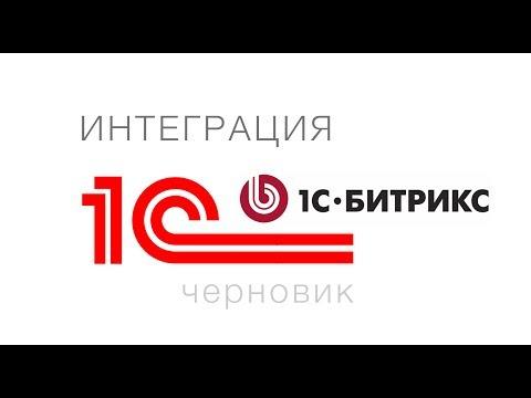 Синхронизация 1С:УТ и 1С:Битрикс  (Черновик)