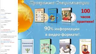Психосоматика: обучающие курсы, повышение квалификации и Специализация!