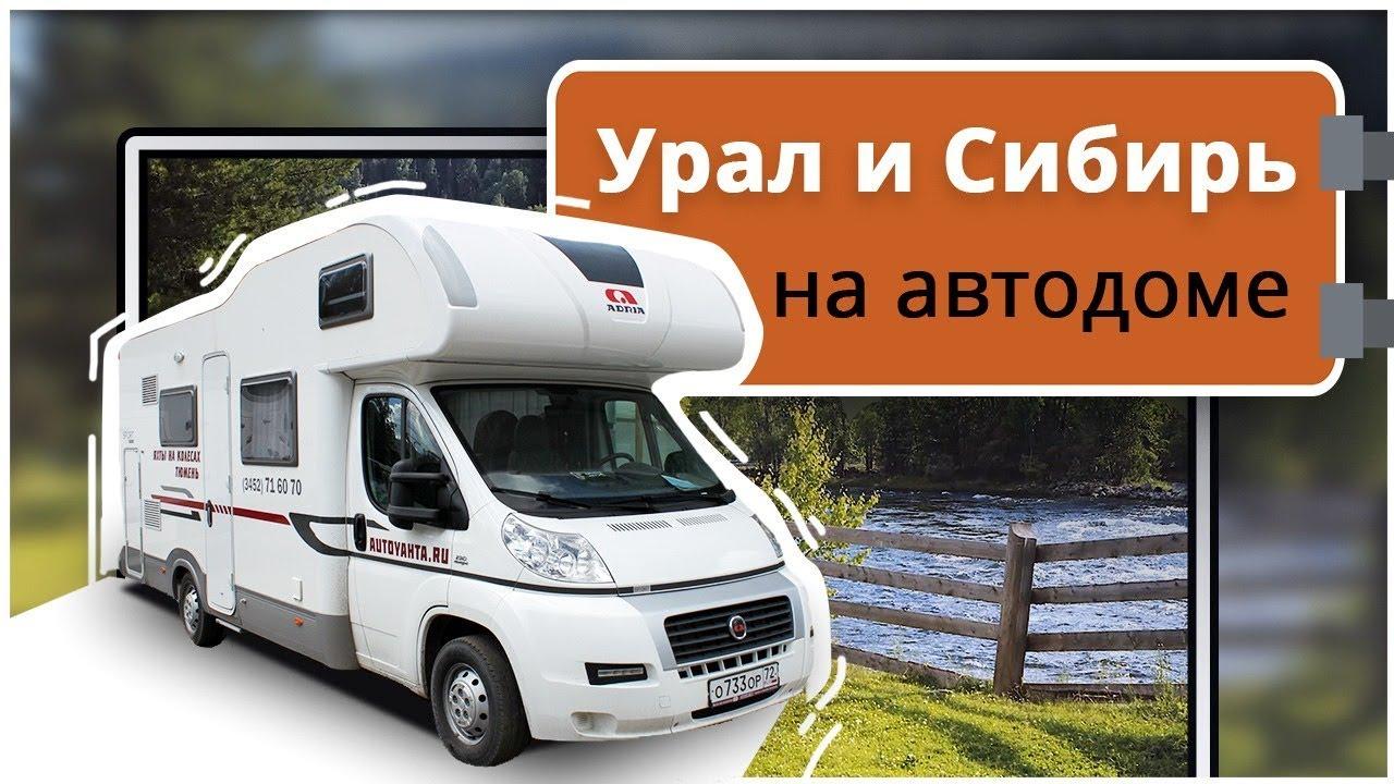 На автодоме из Тюмени по Уралу и Сибири. Куда поехать, где останавливаться, путешествия зимой