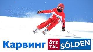 Урок карвинга для детей в Зельдене, Австрия с русским горнолыжным инструктором