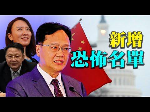 香港中联办七副主任被美国列恐怖名单 ;祭金融制裁拜登和默克尔签署《华盛顿宣言》【希望之声TV-2021/7/16】