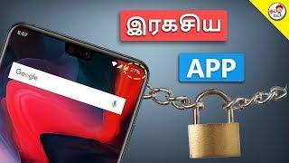 புதுமையான சூப்பர் ஆப் Unbelievable App Lock