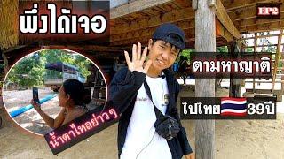 #ตามหาญาติให้fcไปไทยกว่า39ปี /ຕາມຫາພີ່ນ້ອງໃຫ້fc #วันนี้ที่รอคอย #EP2