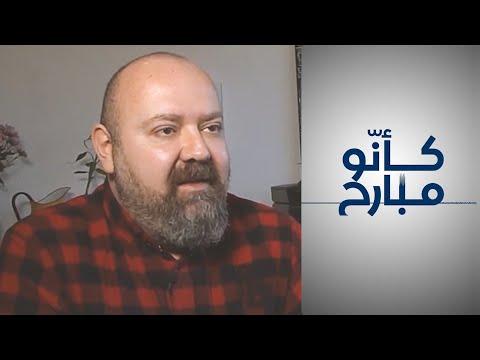 كا?نو مبارح-  بسام داوود.. الطبخ هربًا من الاستخبارات السورية  - 07:58-2020 / 7 / 3
