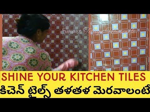 కిచెన్ టైల్స్ మెరవాలంటే  HOW TO CLEAN GREESY KITCHEN TILES  KITCHEN  CLEANING  TIPS