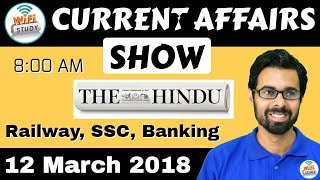 8:00 AM - CURRENT AFFAIRS SHOW 12th Mar 2018   RRB ALP/Group D, SBI Clerk, IBPS, SSC, KVS, UP Police