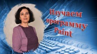 Урок 2-1 Как работать в программе Paint.
