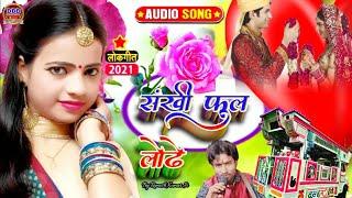 संखी फूल लोढ़े चलु फुलवरिया  Sakhi Phul Lodhe  Shardha_Sinha_Vivah_Git  Anurag_Orchestra  By Ramesh