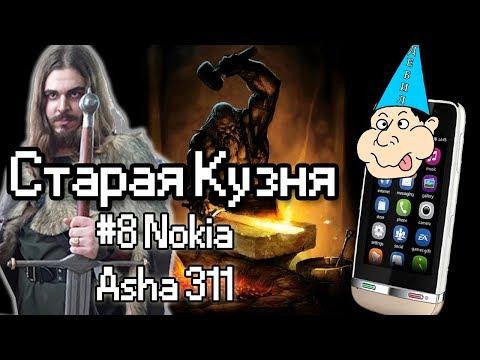 Nokia Asha 311 спустя 7 лет - Hard опережающий Soft [Старая Кузня]