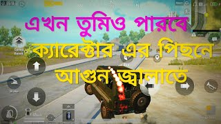 🔥How to do molotov glitch in pubg mobile lite Bengali🔥|| Alex Papay Gaming ||