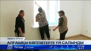 Балкашино кентінде алғашқы көппәтерлі үй салынды