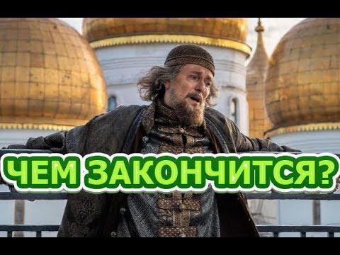 Чем закончится сериал Годунов. Продолжение?