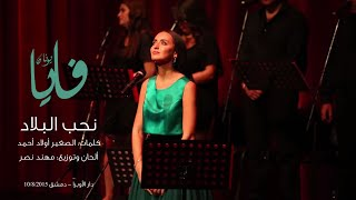 نحب البلاد، فايا يونان Nouhebbou Elbilad [Live from Damascus Opera House] Faia