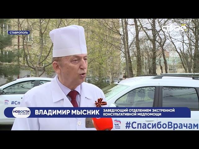 Автопарк ставропольской краевой больницы пополнился новыми автомобилями