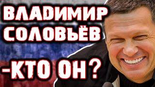 Владимир Соловьёв - кто он...?