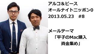 テーマ「平子のMac購入資金集め」、アルコ&ピースANN0 2013年5月23日 #...