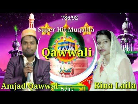 Joganiya Ayi Sajke//RINA LAILA V/S AMJAD ALI QAWWAL//9932669016/6297130098//CHANCHAL,MALDA//