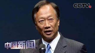[中国新闻] 郭台铭亲笔信致谢后其支持者暂停参选连署 | CCTV中文国际
