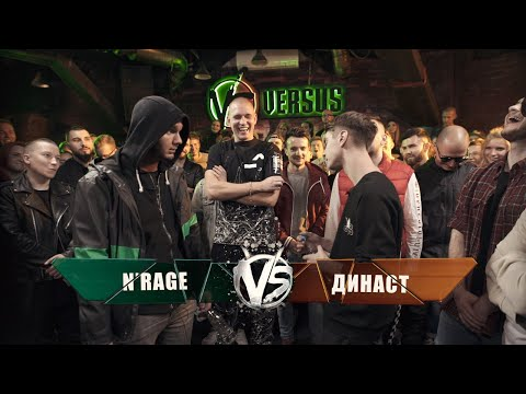 VERSUS: FRESH BLOOD 4 (N'rage VS Династ) Этап 4 - Видео онлайн