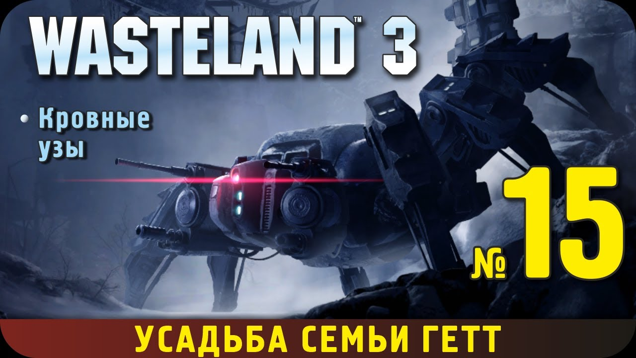 Wasteland 3. Прохождение, ч.15. Усадьба Семьи Гетт. Кровные узы