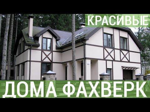 Фахверковый дом: фото красивых коттеджей и домов в стиле фахверк