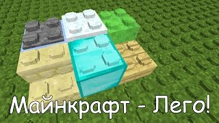 Майнкрафт Превратился В Лего! - LEGO Block Model Resource Pack