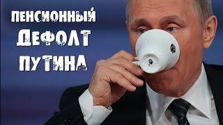 Пенсионный дефолт Путина