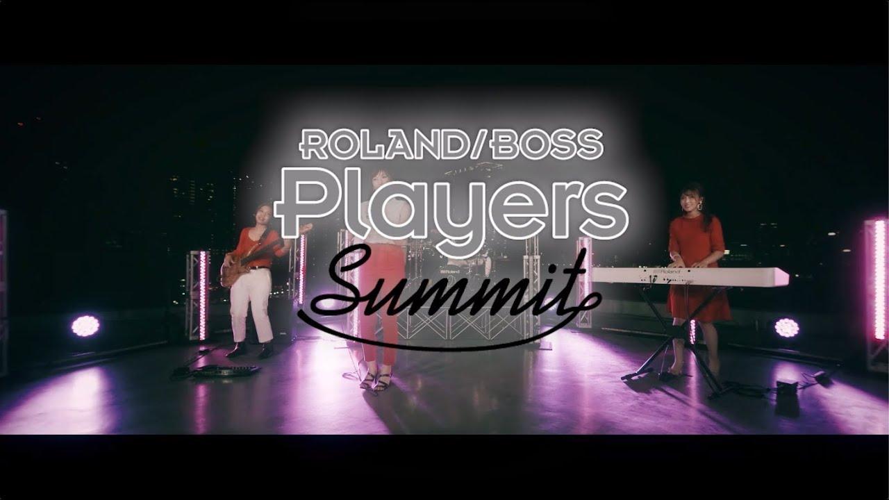 Roland/BOSS Players Summit 2021 トレーラームービー