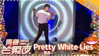 张杰《Pretty White Lies》 - 《青春芒果夜》【湖南卫视官方频道】