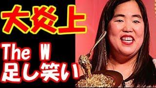 「女芸人No.1決定戦 THE W」の「足し笑い」に悪評が相次ぐ 押しだしましょう子 検索動画 24
