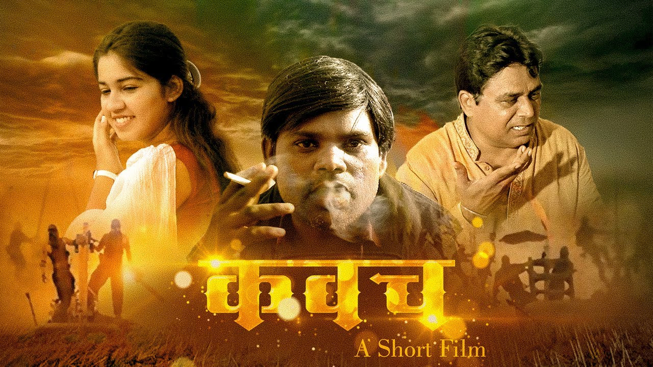 कवच ( रक्षा बंधन ) फिल्म ।।  LATEST HINDI MOVIE 2020 ।।  Super Heart Touch Story।।