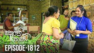 Kopi Kade | Episode 1812 - (2021-01-15) | ITN Thumbnail