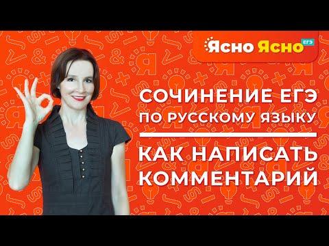 Как написать комментарий в сочинении ЕГЭ по русскому языку
