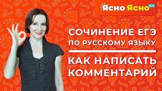 Как написать комментарий в сочинении ЕГЭ 2019 | Онлайн-школа Русского Языка