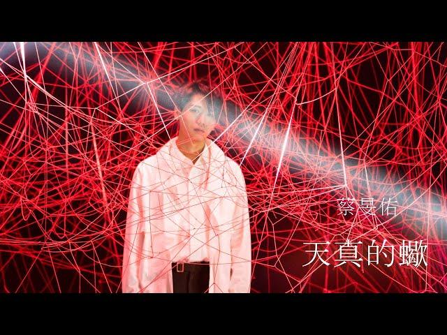蔡旻佑 Evan Yo《天真的蠍 Fatal Elegance》Official Music Video