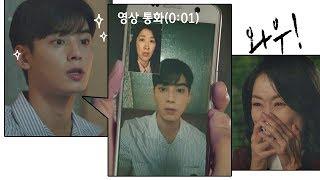 [영상 통화] 우리 딸 남자친구가 '차은우(Cha eun woo)'라구요??! ♥_♥ 내 아이디는 강남미인(Gangnam Beauty) 16회
