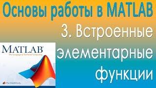 Встроенные элементарные функции. Основы работы в MATLAB. Урок 3