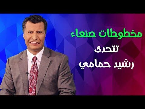 رداً على رشيد حمامي – مخطوطات صنعاء وتحريف القرآن