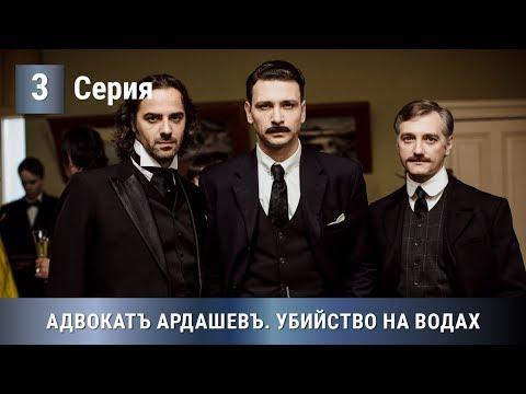 ПРЕМЬЕРА 2020! Адвокат Ардашев. УБИЙСТВО НА ВОДАХ. 3 серия. Детектив, экранизация
