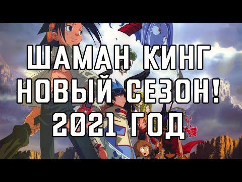 ШАМАН КИНГ ВОЗВРАЩАЕТСЯ!   Shaman King НОВЫЙ СЕЗОН   @Сыендук, пожалуйста, подари нам детство