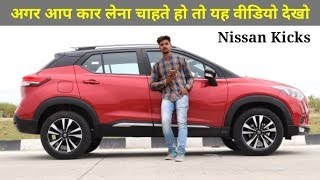 Nissan Kicks SUV !! TasleemZone